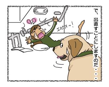 羊の国のラブラドール絵日記シニア!!「失恋記念日」4コマ4