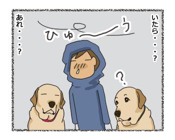 羊の国のラブラドール絵日記シニア!!「大雪警報発令中」漫画3