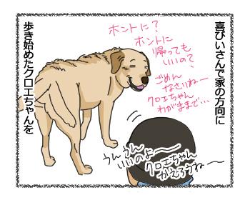 羊の国のラブラドール絵日記シニア!!「ミッション:お散歩」4コマ3