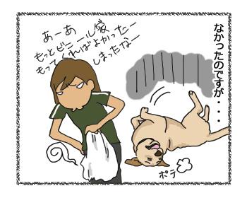 羊の国のラブラドール絵日記シニア!!「男子って・・・」4コマ3