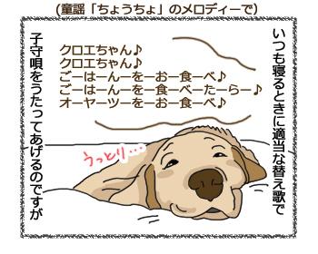 羊の国のラブラドール絵日記シニア!!「替え歌こもりうた」4コマ1