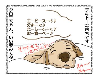 羊の国のラブラドール絵日記シニア!!「替え歌こもりうた」4コマ3