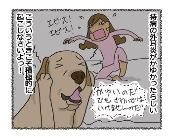 羊の国のラブラドール絵日記シニア!!「真夜中ジェントルマン」4