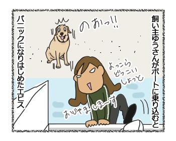 羊の国のラブラドール絵日記シニア!!4コマ漫画「引きどき」1