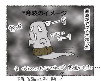 羊の国のラブラドール絵日記シニア!!「寒波到来」4コマ1