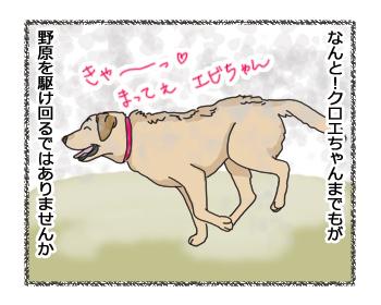 羊の国のラブラドール絵日記シニア!!「寒波到来」4コマ3