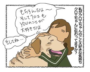 羊の国のラブラドール絵日記シニア!!「クロエちゃんのこと」4コマ1