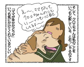 羊の国のラブラドール絵日記シニア!!「クロエちゃんのこと」4コマ2