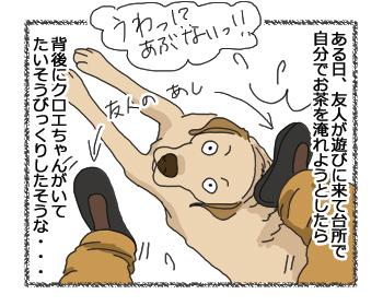羊の国のラブラドール絵日記シニア!!「勝手に!?新ルール」4コマ1