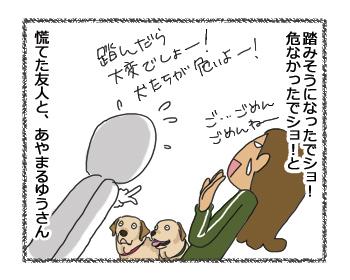 羊の国のラブラドール絵日記シニア!!「勝手に!?新ルール」4コマ2
