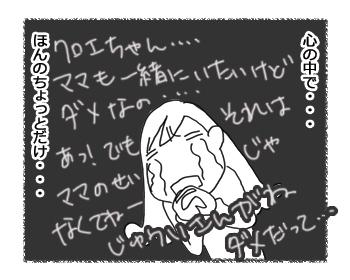 羊の国のラブラドール絵日記シニア!!「ズルい女」4コマ3