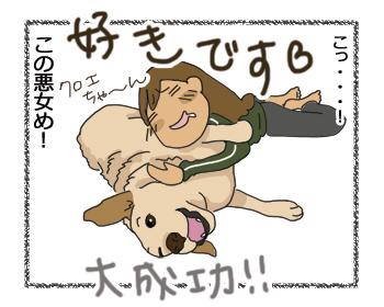 羊の国のラブラドール絵日記シニア!!「悪女」4コマ4