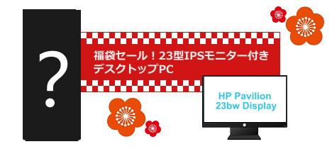 468x210_HP Pavilion 2014福袋2
