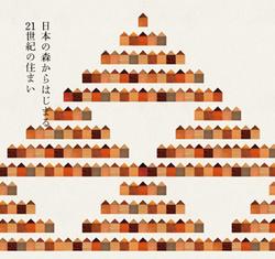 木の住まいの魅力展2011