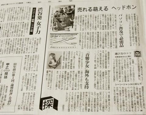 朝日新聞 ヘッドホン祭