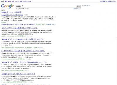 google左