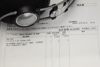 K601 領収証