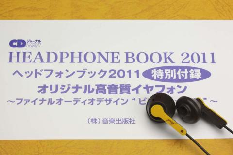 ピアノフォルテ ヘッドホンブック 2011 紙
