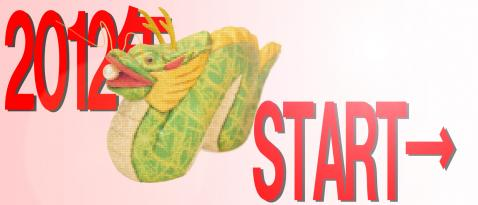 START 2012年 新年