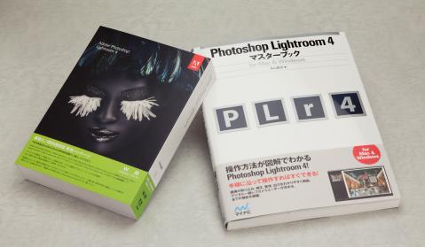 lightroom4 パッケージ 教本 ガイド