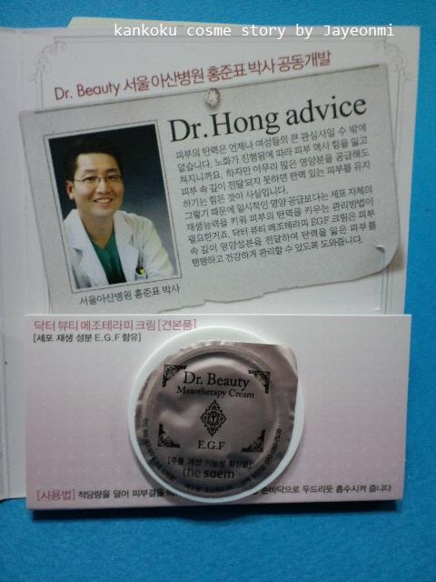 saem dr beauty MT cream