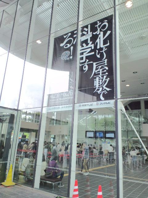 名古屋市科学館4