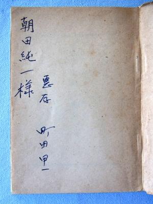 天平彫刻の典型・町田甲一氏サイン