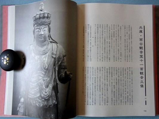 「古密教彫像巡歴」内容