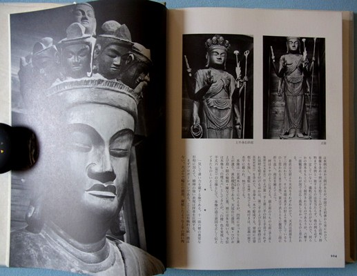 「古仏」所載・観菩提寺十一面観音立像