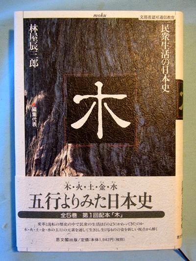 「民衆生活の日本史」