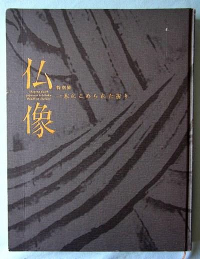 「一木彫展図録