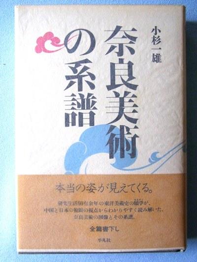 奈良美術の系譜
