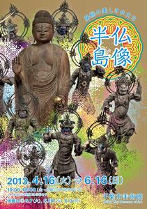 仏像半島展ポスター