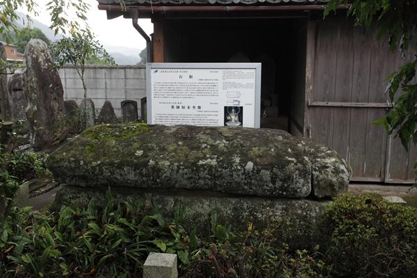 延命寺・石棺