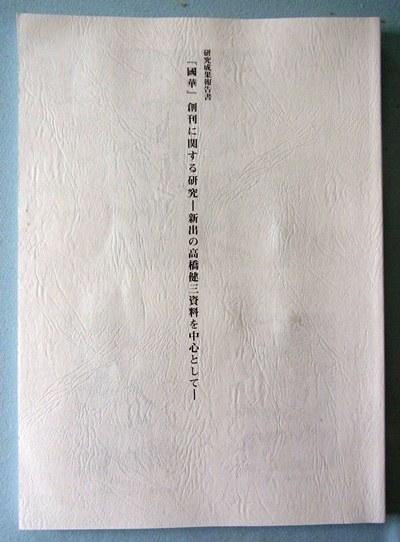 「国華」創刊に関する研究~研究報告書