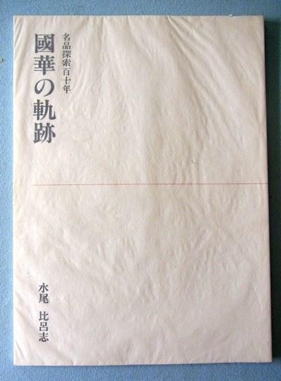 「名品探索百十年~国華の軌跡」