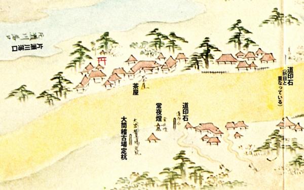 江島道見取絵図:大筒稽古場定杭付近
