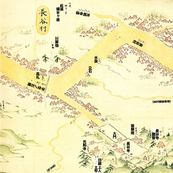 江島道見取絵図:長谷寺付近