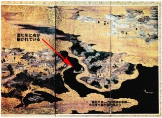 「箱根八里-小田原宿の景観」小田原城下図屏風から