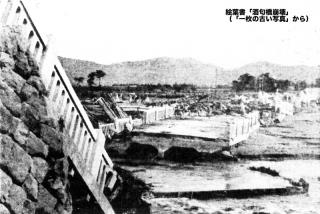 「一枚の古い写真」酒匂橋崩壊