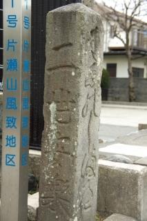 江島道:片瀬小学校前の道印石(左側面)