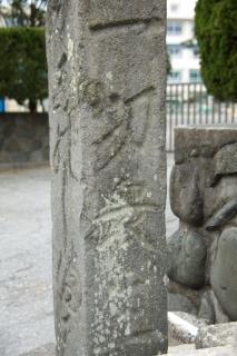 江島道:片瀬小学校前の道印石(右側面)