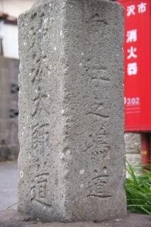 江島道:密蔵寺前の道標(右側面)