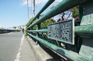 江島道:馬喰橋