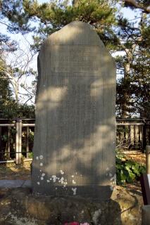 江島道:稲村ガ崎公園のローベルト・コッホ記念碑