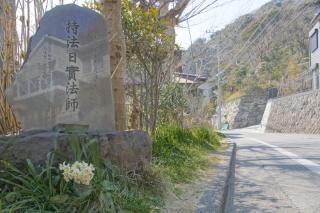 江島道:踏切脇の日實法師碑