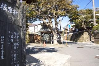 江島道:針磨橋
