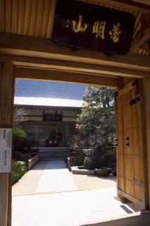 江島道:成就院山門から本堂を見る