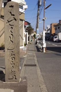 江島道:五霊社参道入口の石碑と江島道