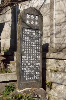 江島道:足達盛長邸址碑